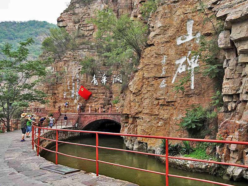 早餐后乘车赴安阳林州红旗渠