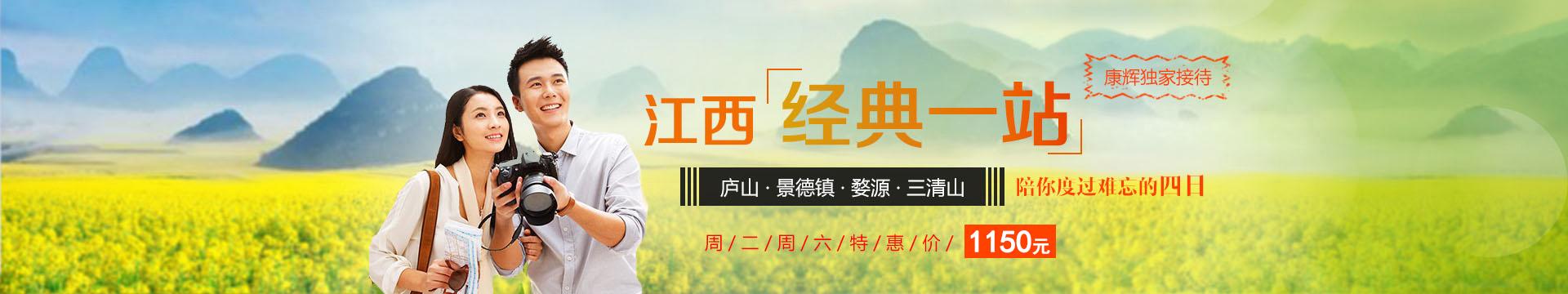 周边频道江西游广告