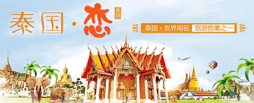 出境频道泰国