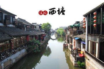 邂逅江南-醉美西塘吉安杭州西溪湿地西塘上海双卧五日游