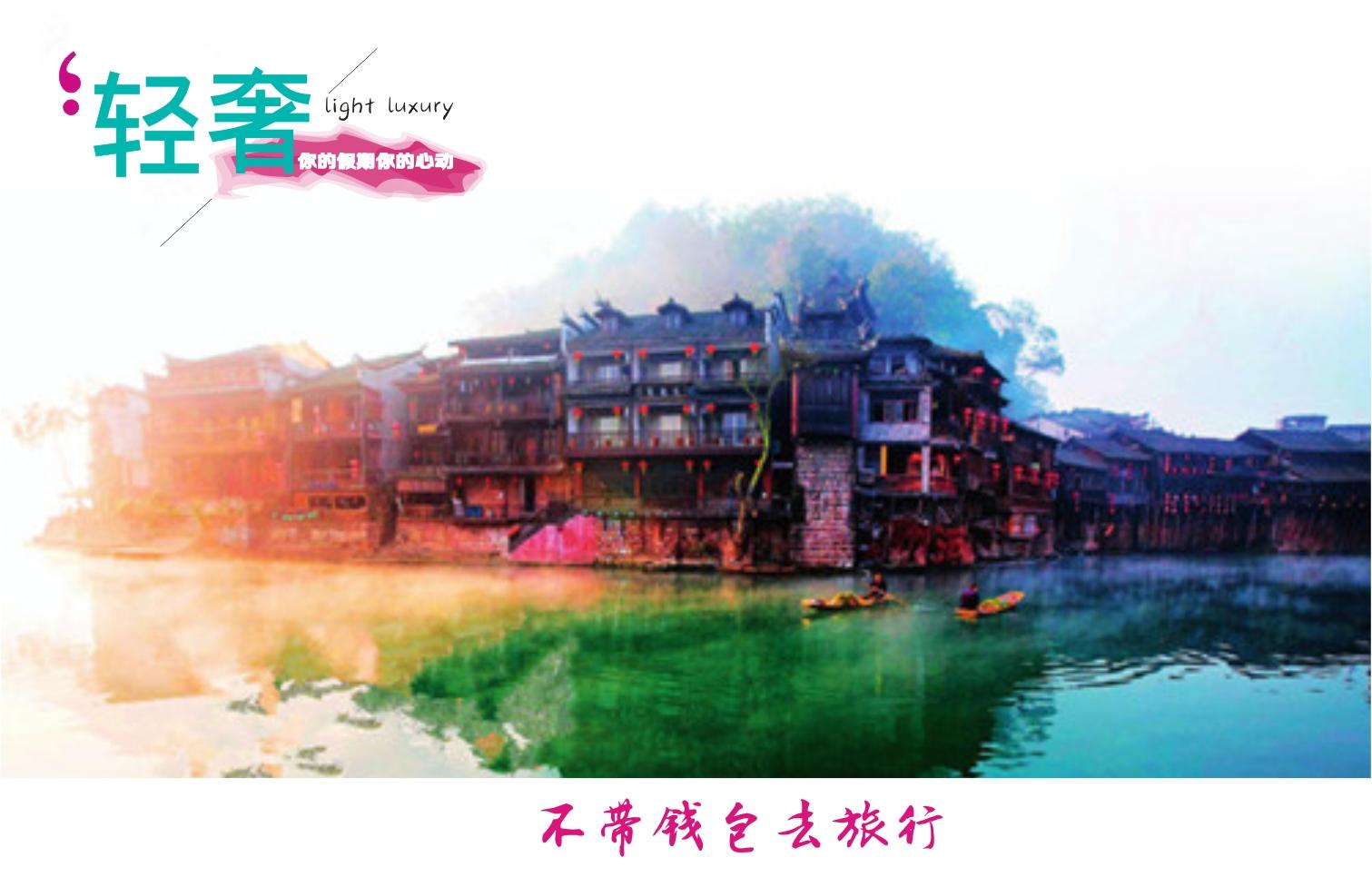 【唯美湘西】 长沙自由行、张家界、天门山玻璃栈道、浪漫凤凰双高5日游