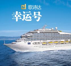 歌诗达邮轮-幸运号-海上博物馆 上海-济州-福冈4晚5天