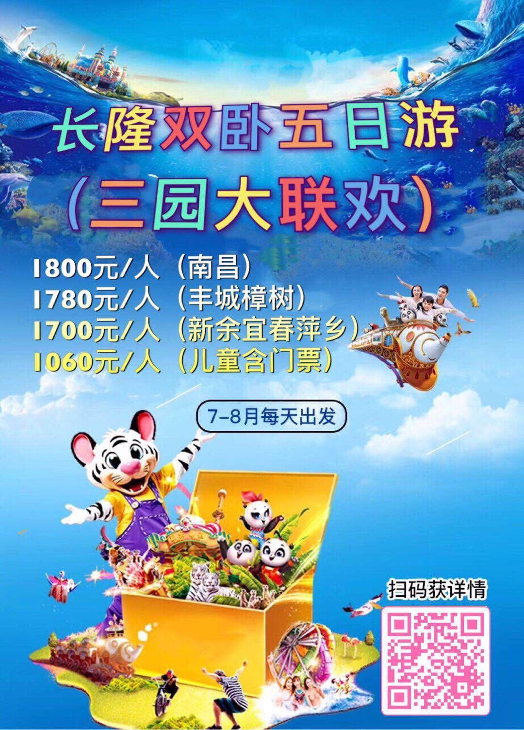<世界之园>广州长隆野生动物世界+欢乐世界+水上世界双卧5日